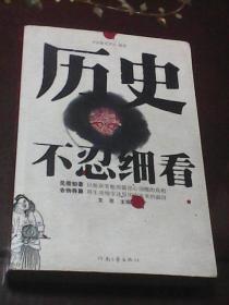 历史不忍细看(文欢主编   河南文艺出版社)