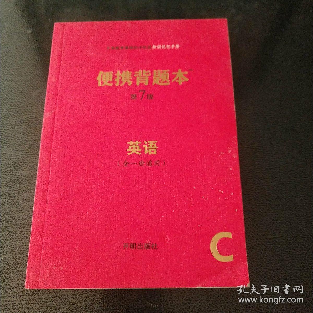 便携背题本(英语全一册通用C第7版)/义务教育课程初中阶段知识记忆手册