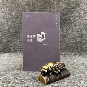 香港中华书局版 罗贵祥《非虚构作业》