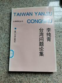 李纯青台湾问题论集