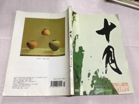 十月2002年第4期总第142期双月刊 (没有水的湖 )