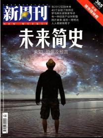 新周刊.2012年第4、6、7、22、24期总第365、367、368、383、385期.总第5册合售