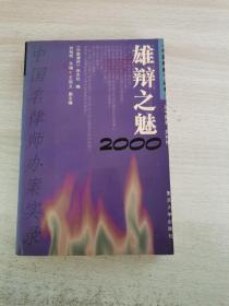 雄辩之魅:中国名律师办案实录