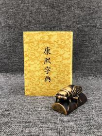 香港中华书局版 [清]张玉书《康熙字典》(精装)