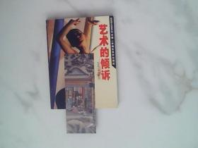 艺术的倾诉 2000_2003年名模人体摄影集粹珍藏版