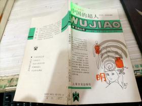 中国的超人:五角丛书