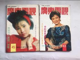 广东电视.(43.45)两本合售