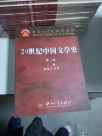 20世纪中国文学史(上卷)