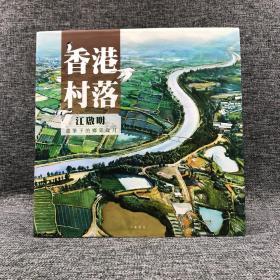 香港中华书局版  江启明《香港村落:江启明笔下的乡郊岁月》(精装)