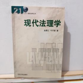 现代法理学——二十一世纪法学丛书