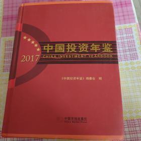 中国投资年鉴2017