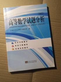 高等数学试题分析(2015)