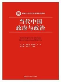 当代中国政府与政治 景跃进 中国人民大学出版社