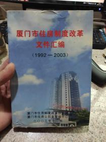 厦门市住房制度改革文件汇编(1992-2003)