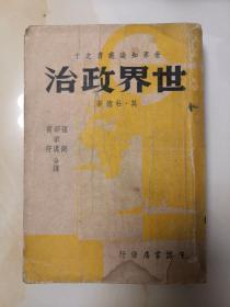 世界政治 世界知识丛书之十 民国26年1937年