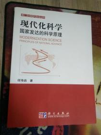 现代化科学:国家发达的科学原理  何传启 著 / 科学出版社 / 2010-11  / 平装