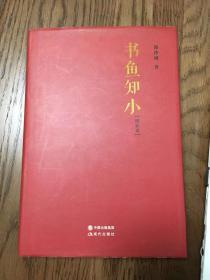 书鱼知小(增补本)