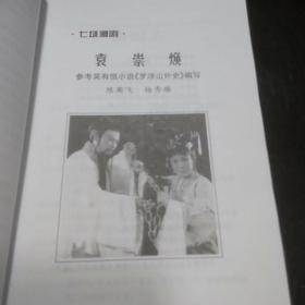 潮剧获奖剧本选(1979-1998,含《袁崇焕》、《张春郎削发》、《八宝与狄青》、《陈太爷选婿》、《终南魂》、《三香茶店》、《岳银瓶》、《老兵回乡》等剧本)