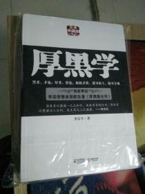 厚黑学  李宗吾、张默生 著 / 江苏文艺出版社 / 2009-11  / 平装