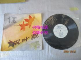 黑胶唱片:枫叶飘——电影、电视歌曲
