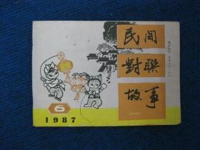 民间对联故事   1987-6