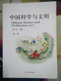 中国科学与文明(第1辑)   姜生 编 / 山东大学出版社 / 2010-02  / 平装