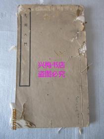 篆刻入门——民国24年初版