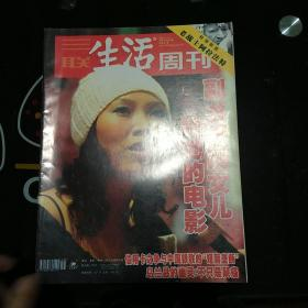 三联生活周刊2004 46