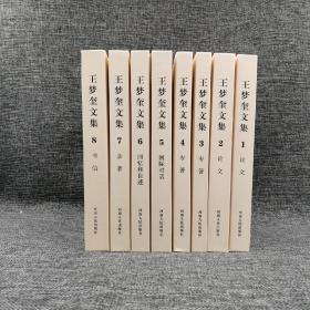 特惠| 王梦奎文集(精装全8册)