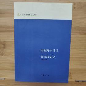 闽浙阵中日记