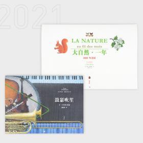 包邮【好书不漏 读库 · 月历2021-大自然一年 & 月历2021-鼓瑟吹笙(赠送读小库画笺1套)包邮 (不含新疆、西藏)