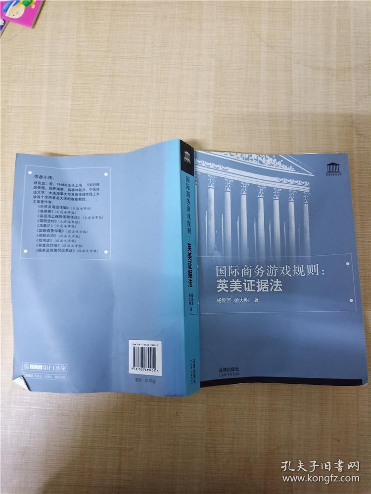 国际商务游戏规则 英美证据法