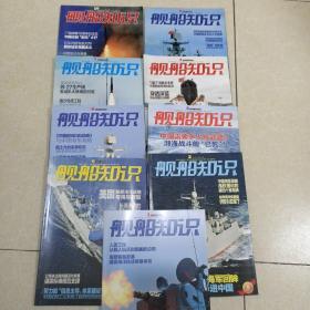 舰船知识2015年第1—5,8—10.期,共9册合售