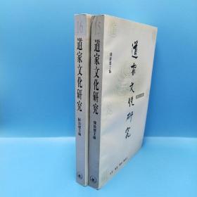 道家文化研究(第十五、十六辑)两册合售