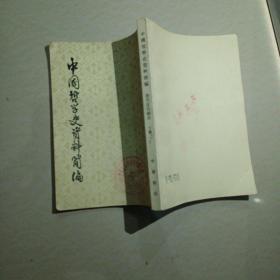 中国哲学史资料简编     清近代部分     下