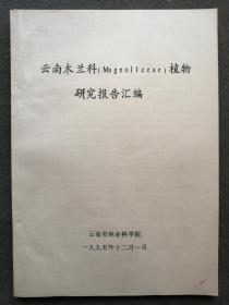 云南木兰科植物研究报告汇编   珍稀濒危兰科