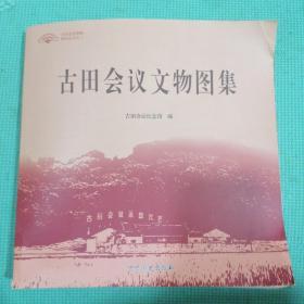 古田会议文物图集
