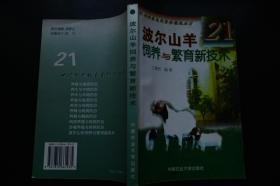 波尔山羊饲养与繁育新技术