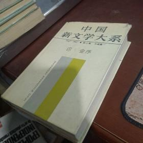 中国新文学大系 3(小说集一)