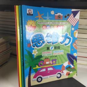 聪明宝宝系列-思维力(套装全4册)