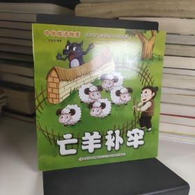 中华成语故事 亡羊补牢