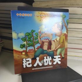 中华成语故事 杞人忧天