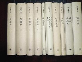 钱钟书集【十册全】