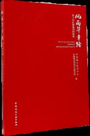 风雨华章路——四十年区域规划的探索
