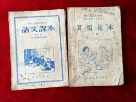 1953年职工业余初中<语文课本><算术课本>