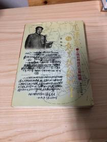 毛泽东与抗美援朝战争:正确而辉煌的运筹帷幄