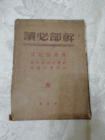 干部必读 共产党宣言