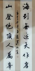 【保真】中书协会员、书法名家赵自清行书精美对联:海到无边天作岸,山登绝顶我为峰