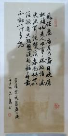 【保真】中书协会员、书法名家赵自清行书小品:李清照《武陵春·春晚》