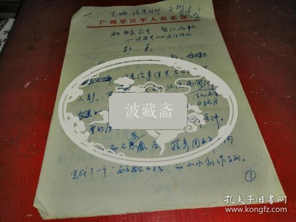 著名书画评论大家孙克手稿《酝酿古法--智仁为怀--读蒋彦山水画近作随记》信纸6页(保真)